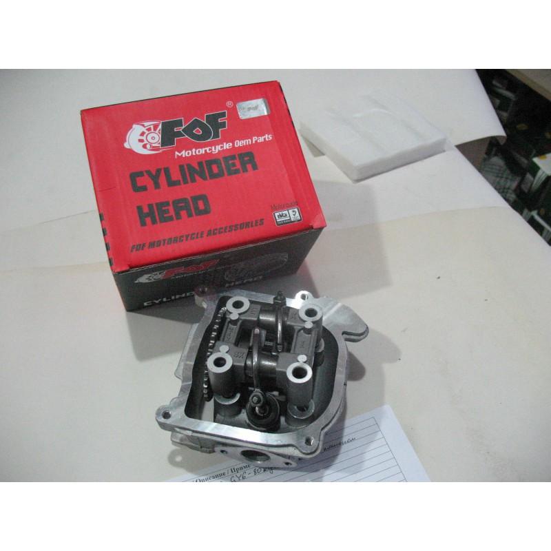Головка цилиндра комплект GY6-80куб со стандартным клапаном